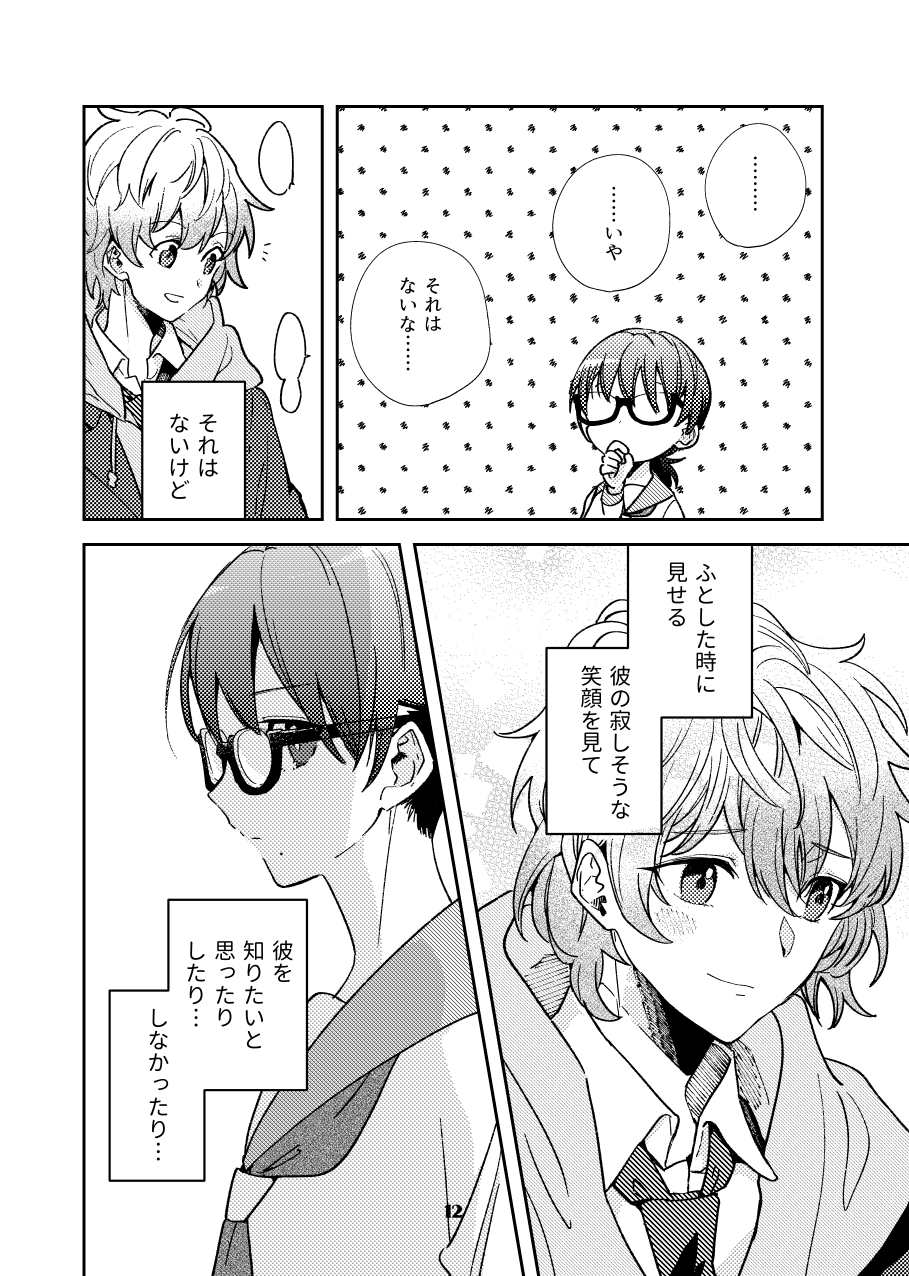 告白3-2