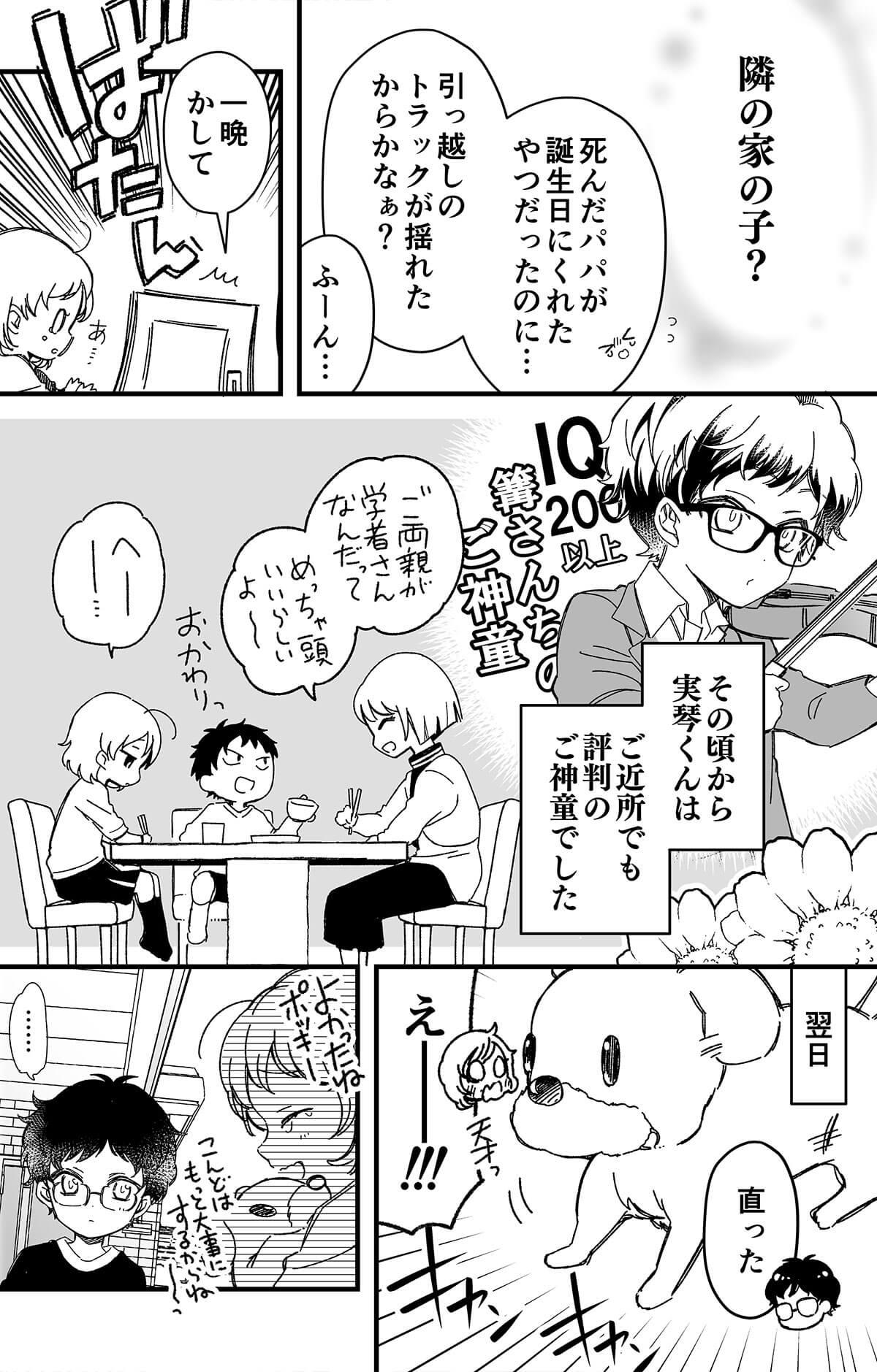 トナリのイケショタくん2-2