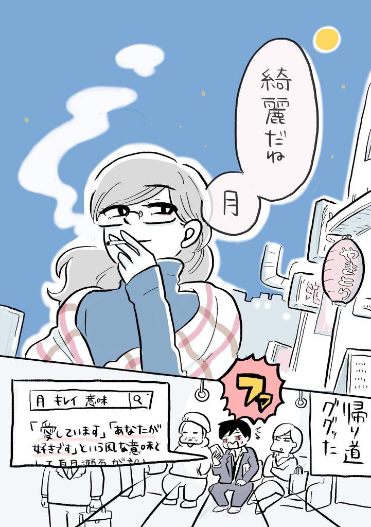 タバコ吸う紺カーディガンの女の人が好き…8