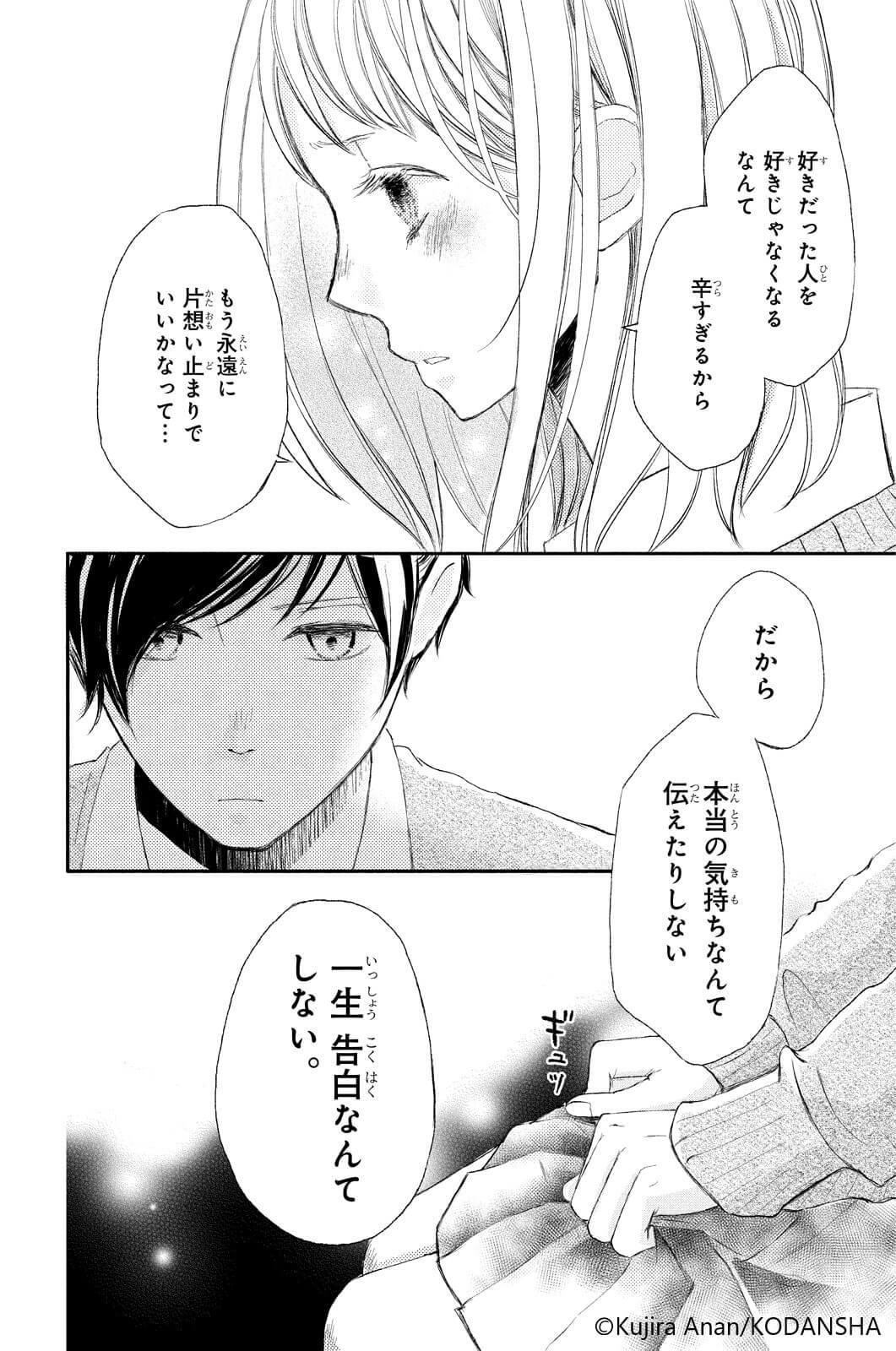片思いごっこ3-1