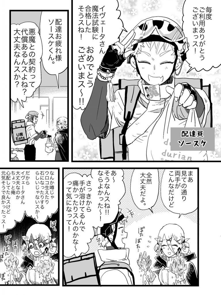 氷雪の魔女1-3