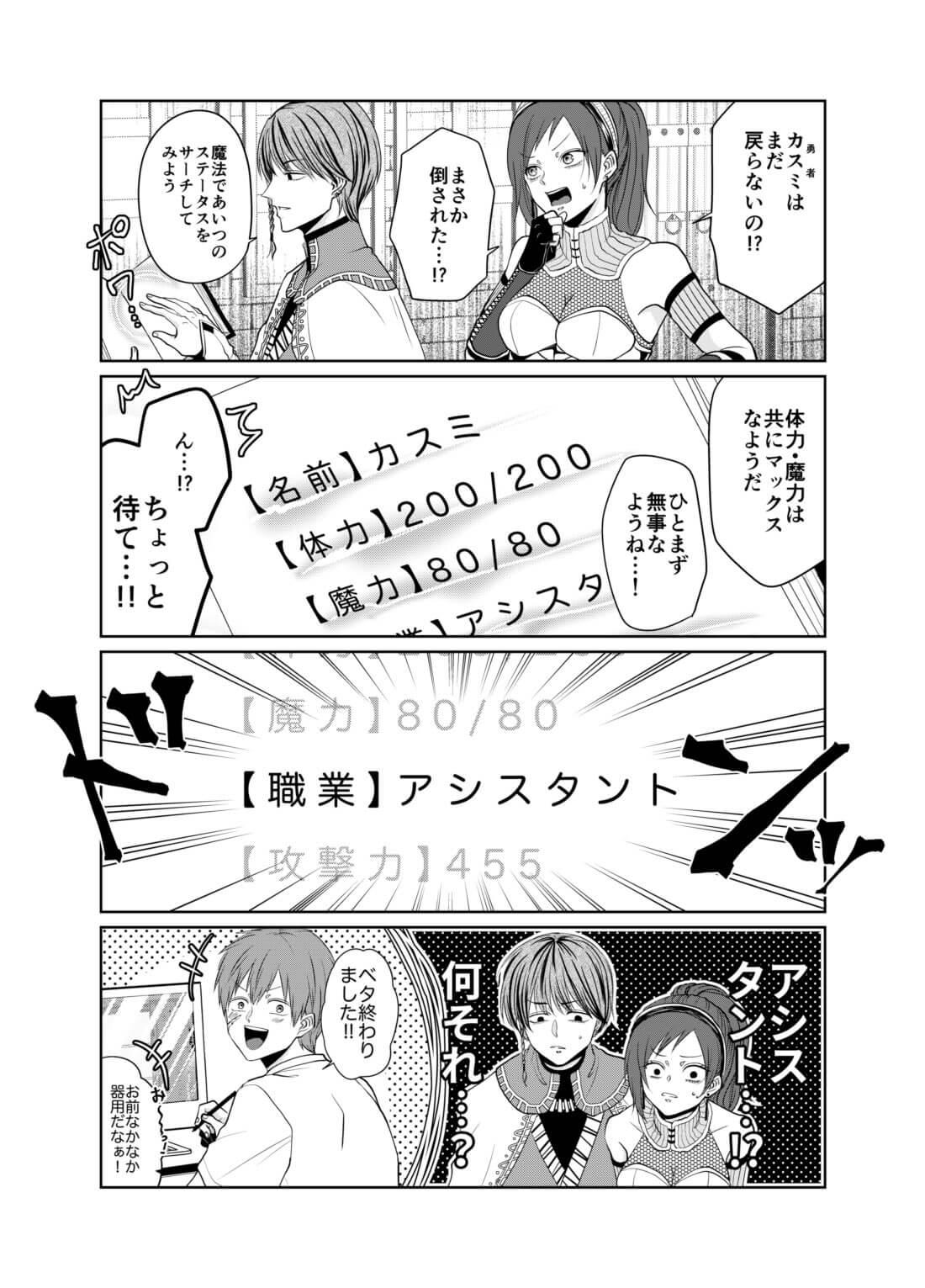 漫画家魔王とオタク勇者の話04