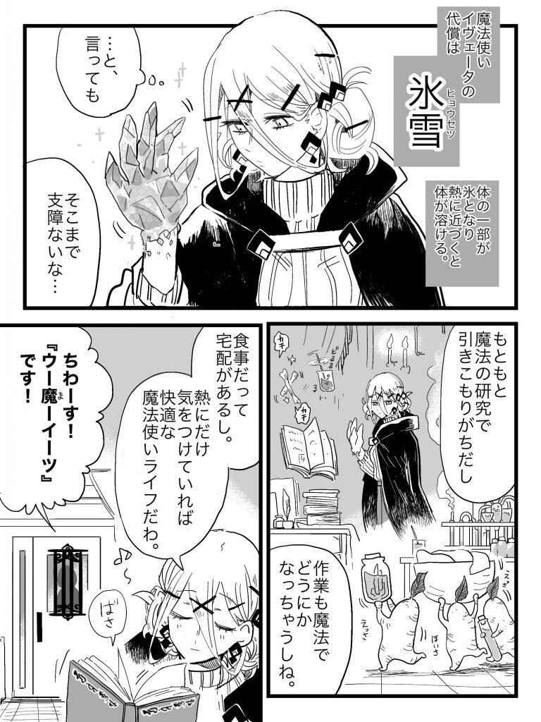 氷雪の魔女1-2