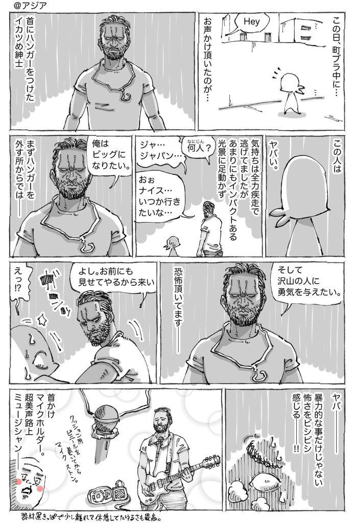 五箇野人03