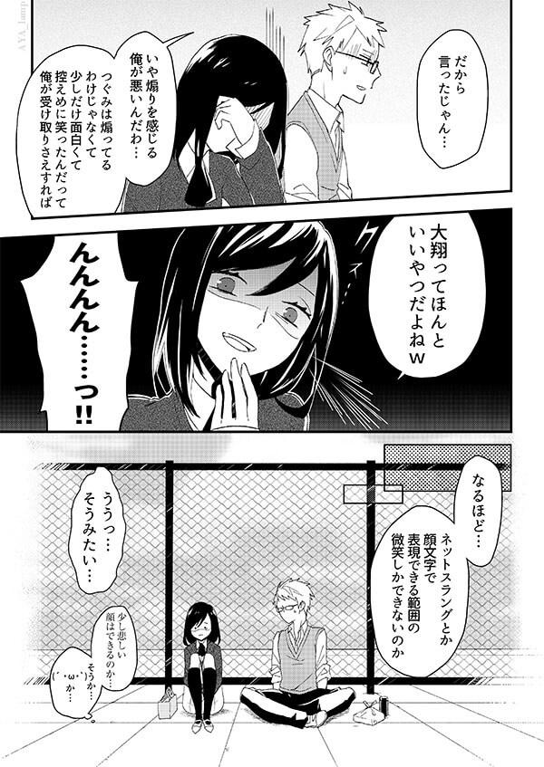 紡野綾05