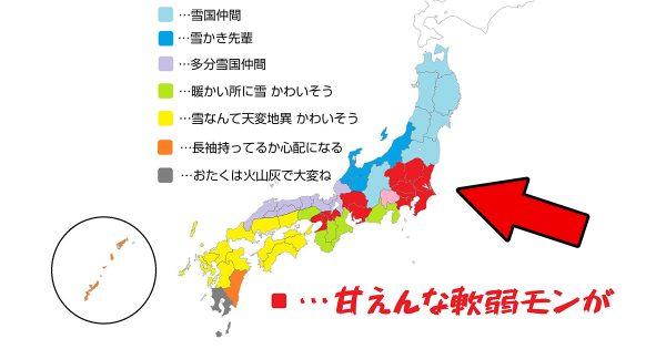 北海道民から見た「他県の雪のイメージ」が面白すぎww