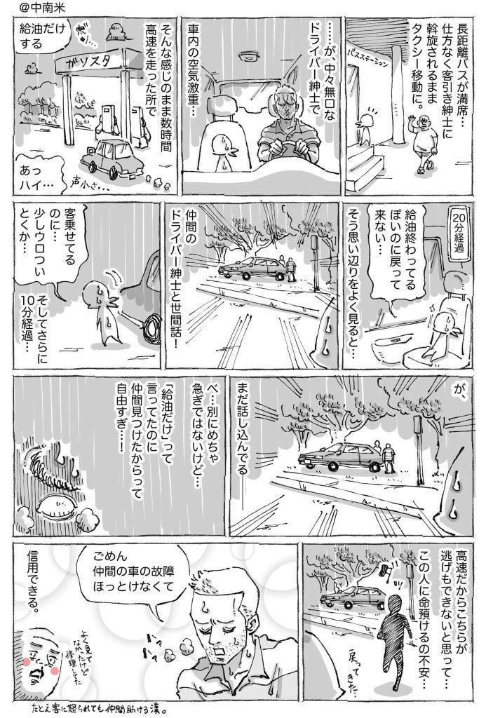 五箇野人02