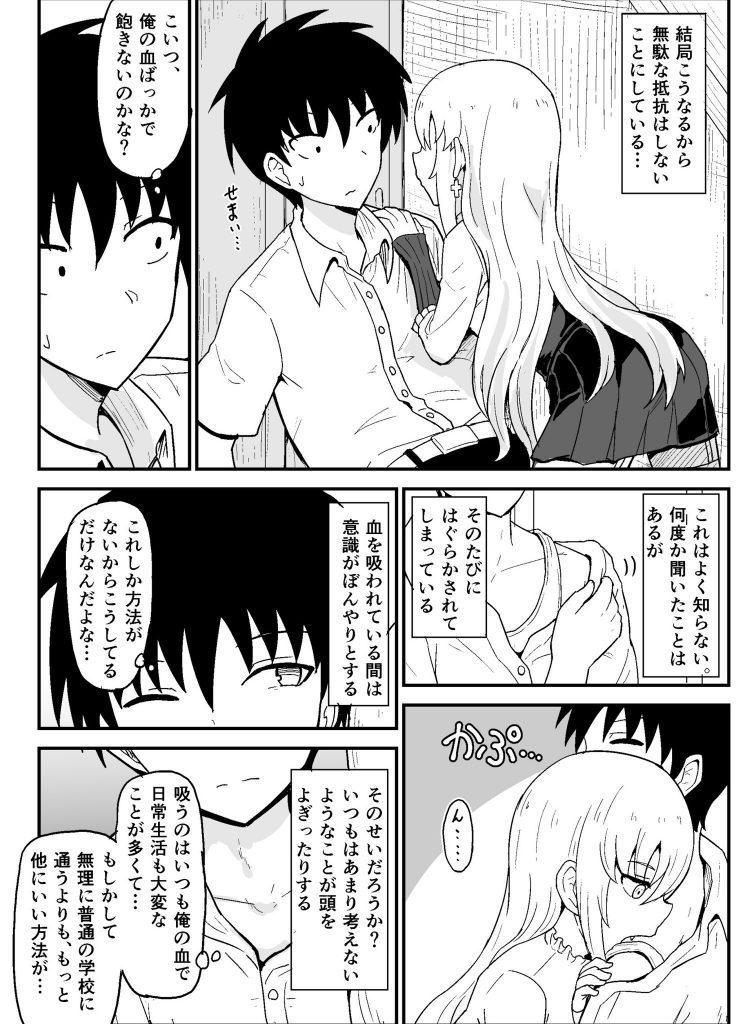 幼なじみの吸血鬼3