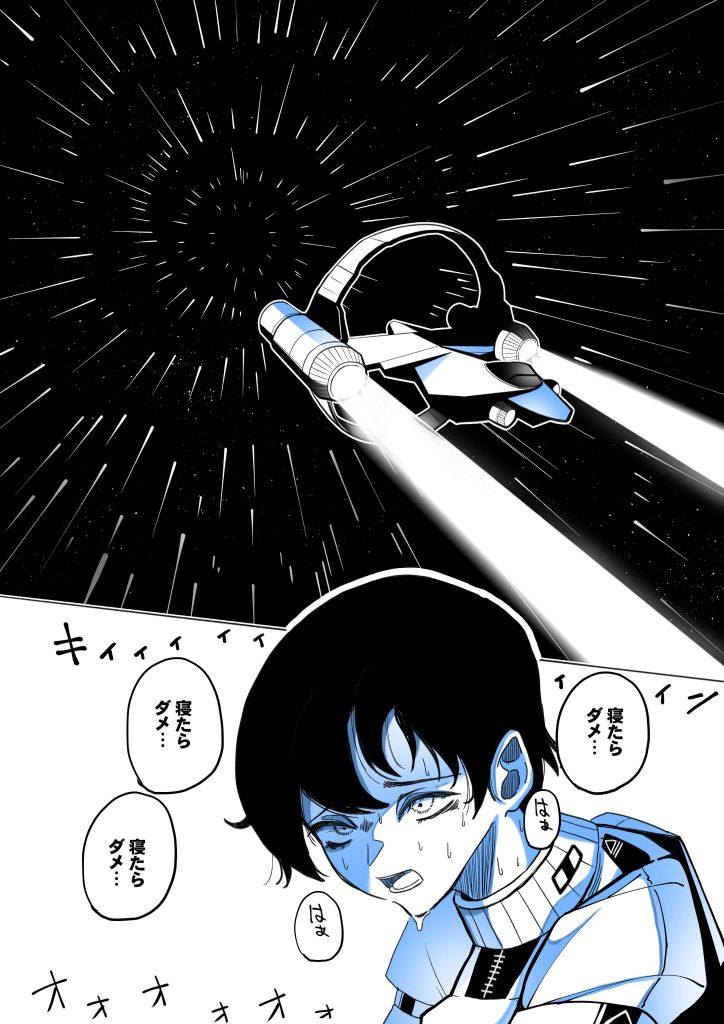 宇宙最悪の寝落ち1-1