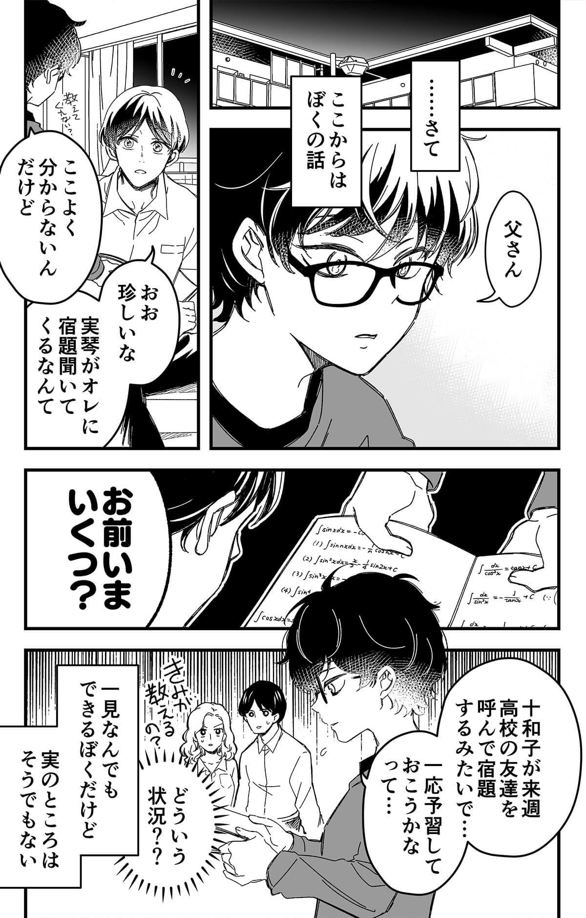 トナリのイケショタくん3-1