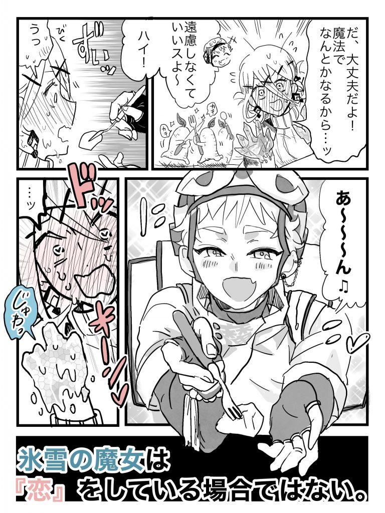 氷雪の魔女2-1