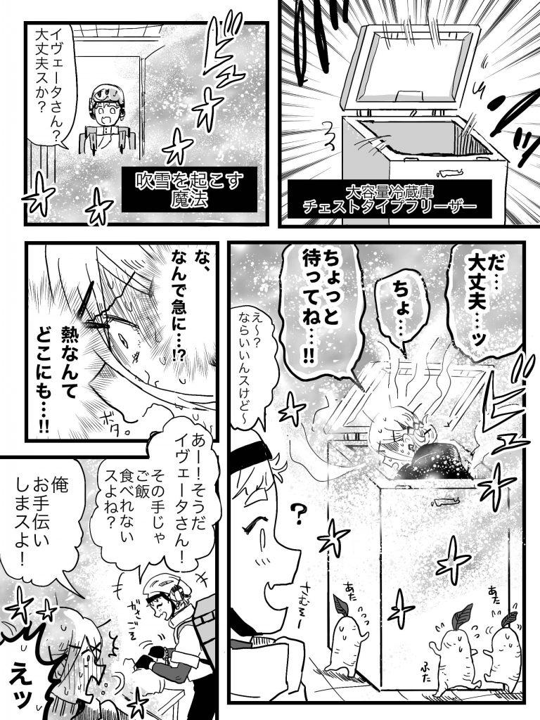 氷雪の魔女1-4