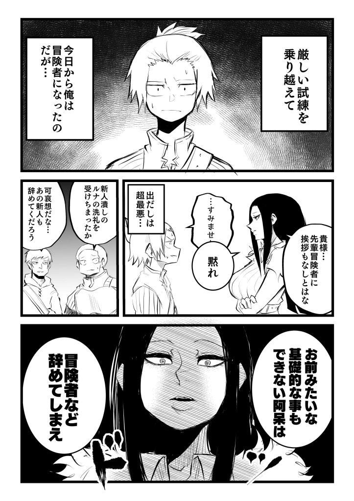 新人潰しの冒険者01