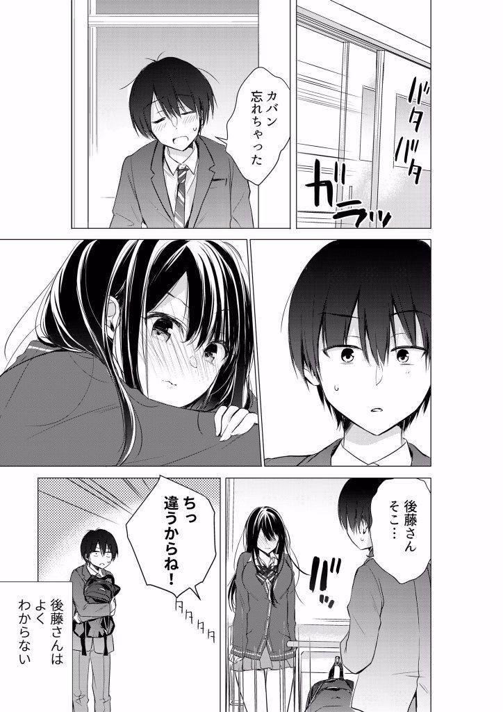 後藤さんは振り向かせたい!2放課後事変(3)