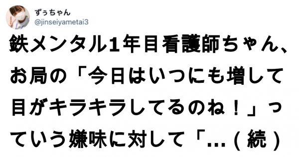 お局・上司の嫌味がノーダメージだと…!?「メンタル最強伝説」 6選