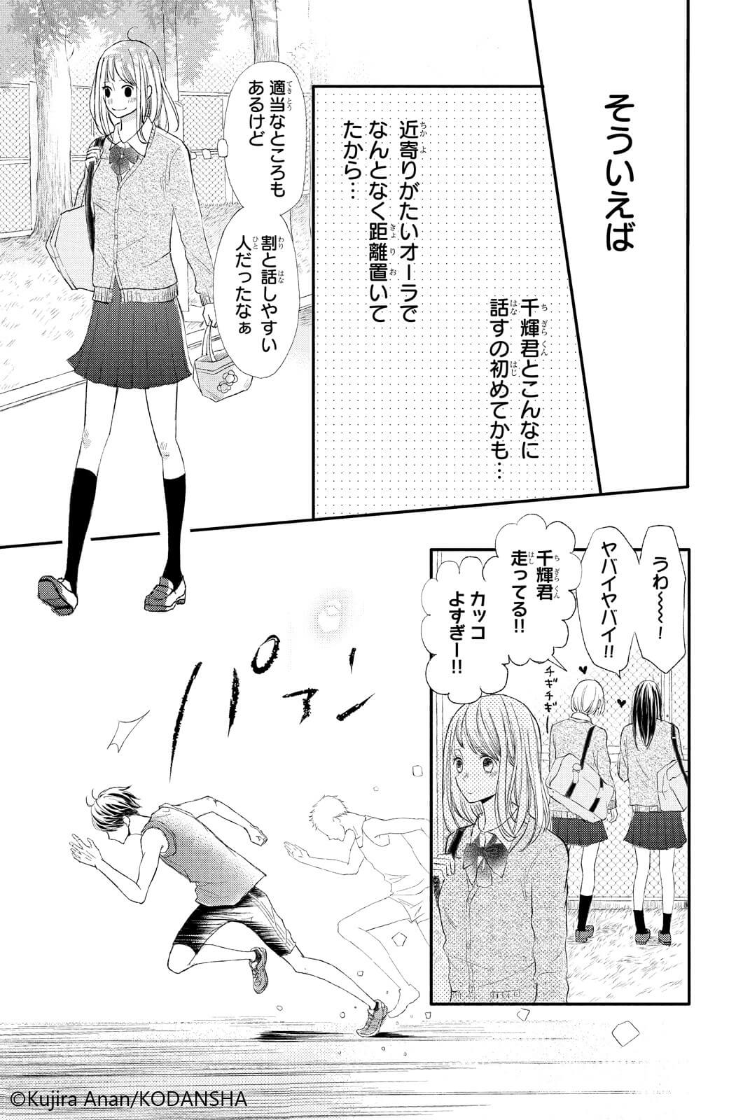 片思いごっこ3-4