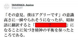【クイズ】意識高い系が使うビジネス語を昭和語に変換したら?
