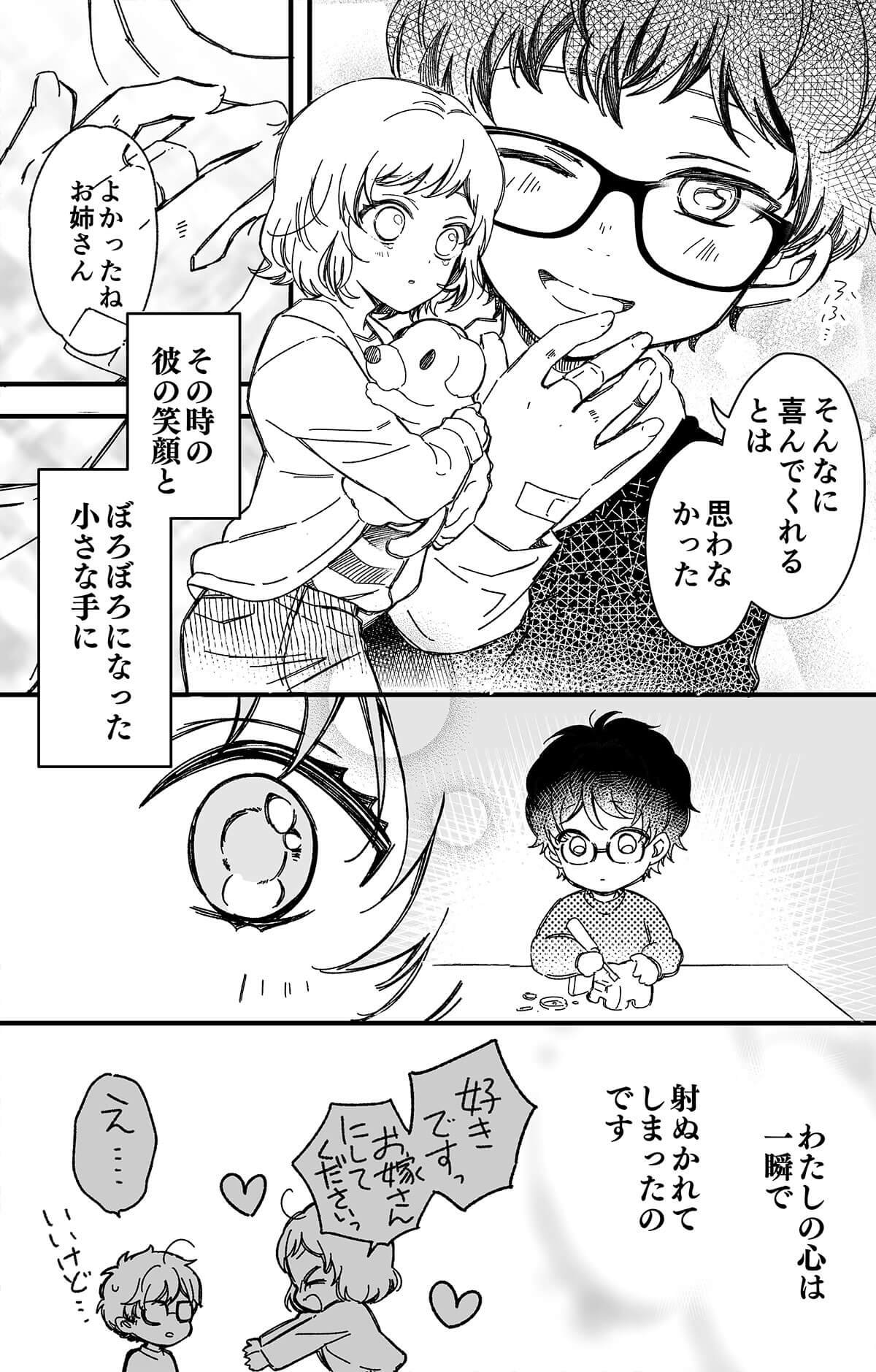 トナリのイケショタくん2-3