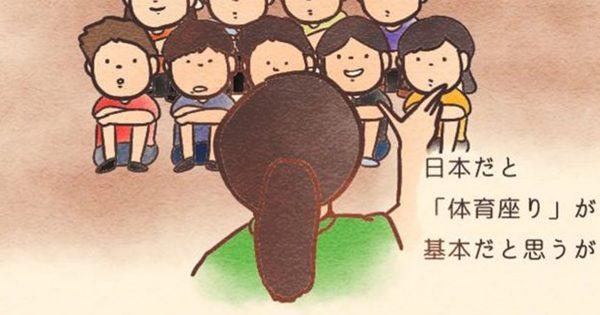 日本では体育座りが基本だけどアメリカでは…?「2国の色んな違い」がためになる!