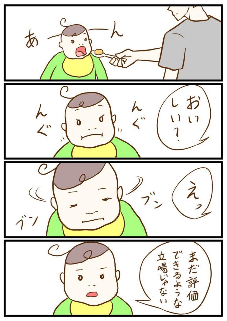 ワイルドモルモット01