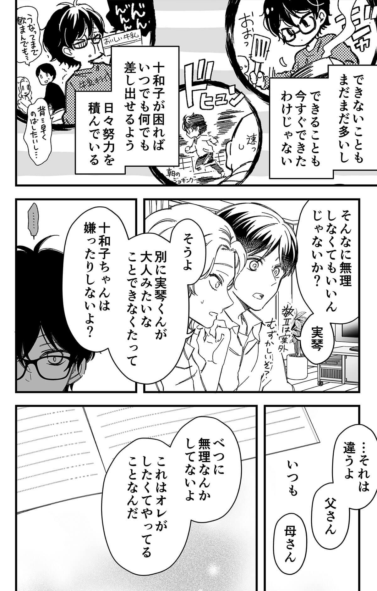 トナリのイケショタくん3-2