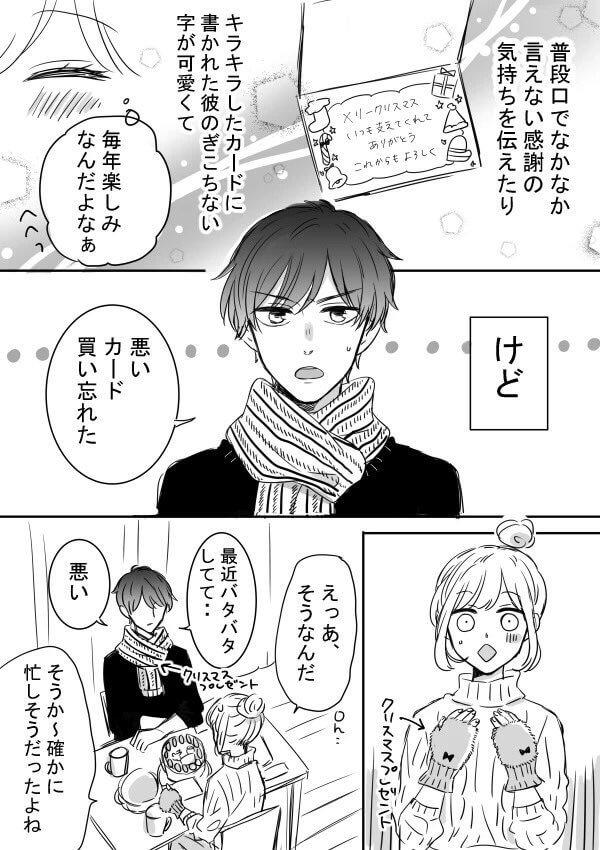 クリスマス番外編02
