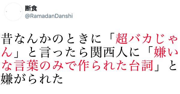 関東人には不思議に感じる「関西人の生態」 8選