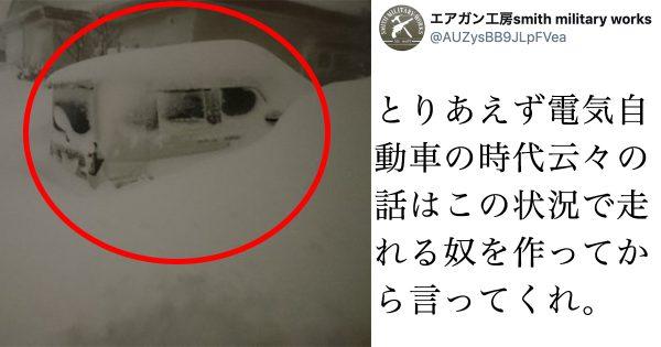 2030年までにガソリン車ゼロ⁈ちょっと待て魔境・北海道を見てくれwww