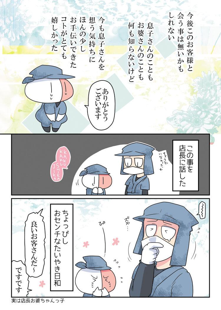 お客様の話03