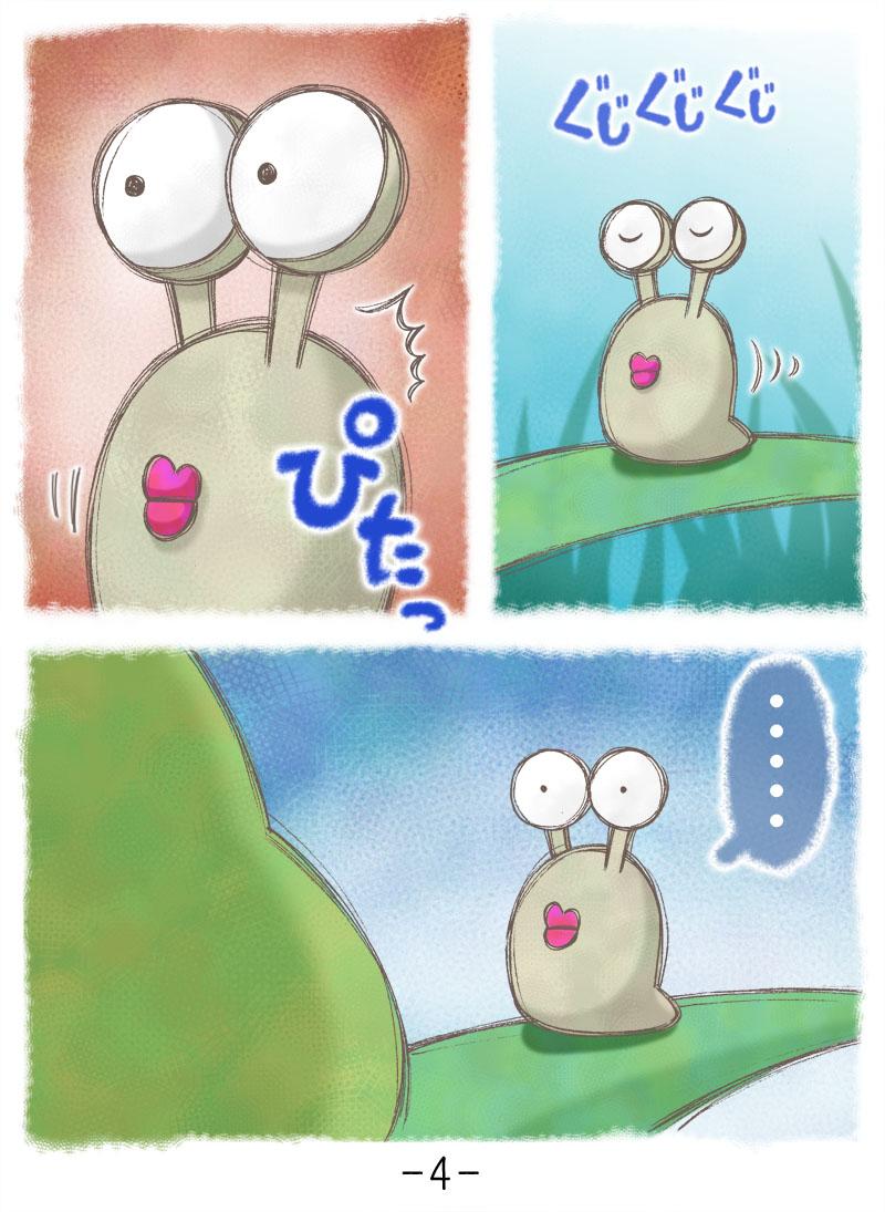 一本道 (4)