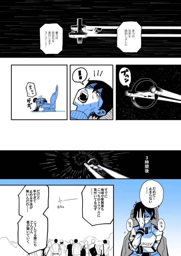 宇宙最悪の寝落ち3-2