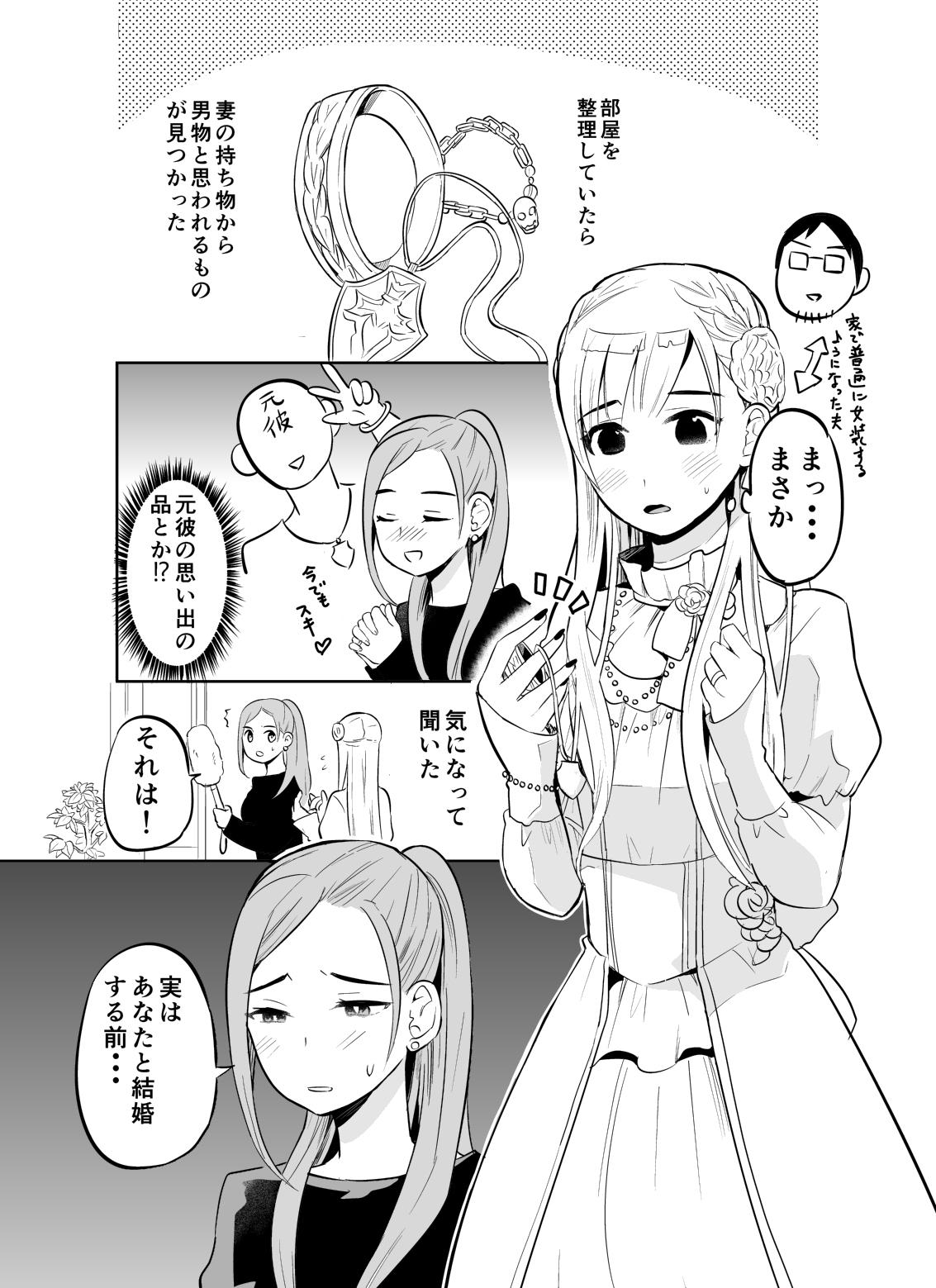 夫の女装が可愛い話 4-1.jpg_large