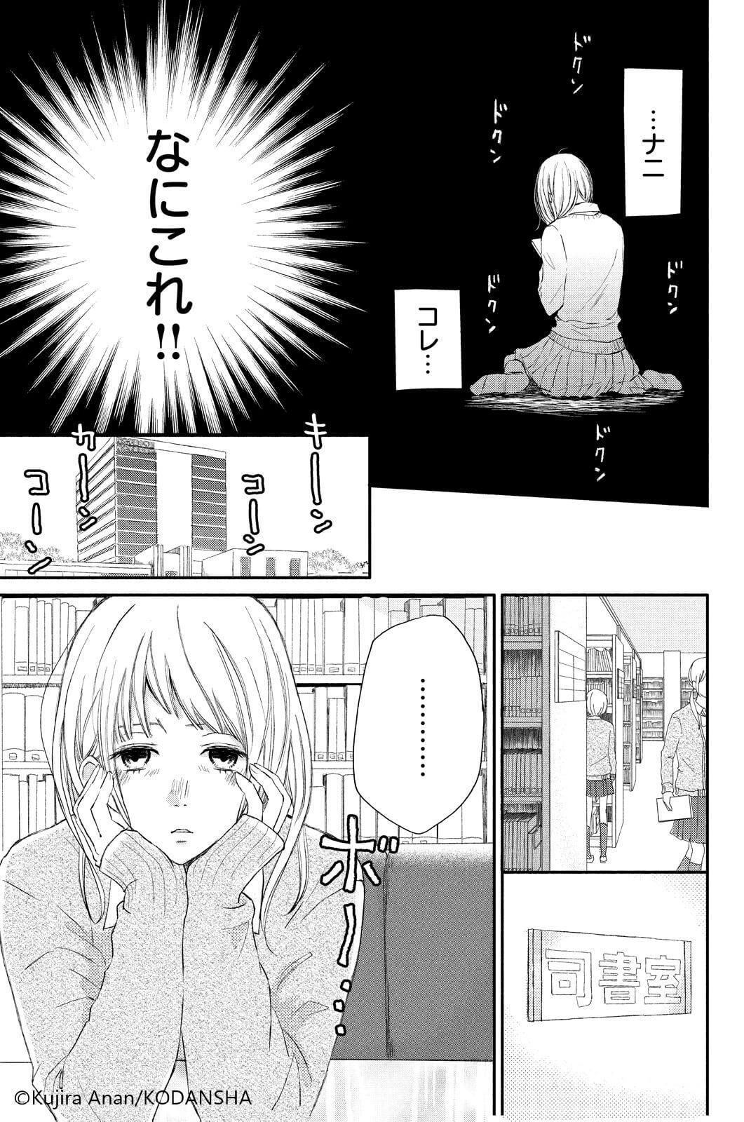 片思いごっこ1-4