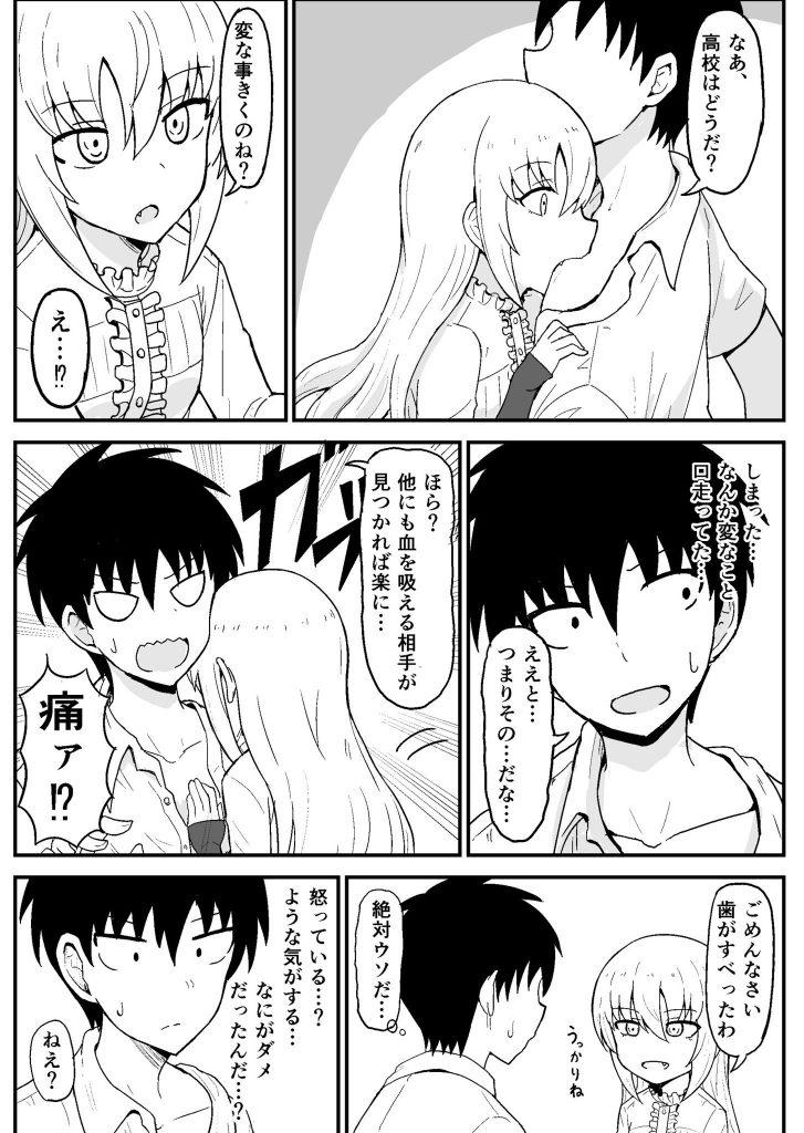 幼なじみの吸血鬼4