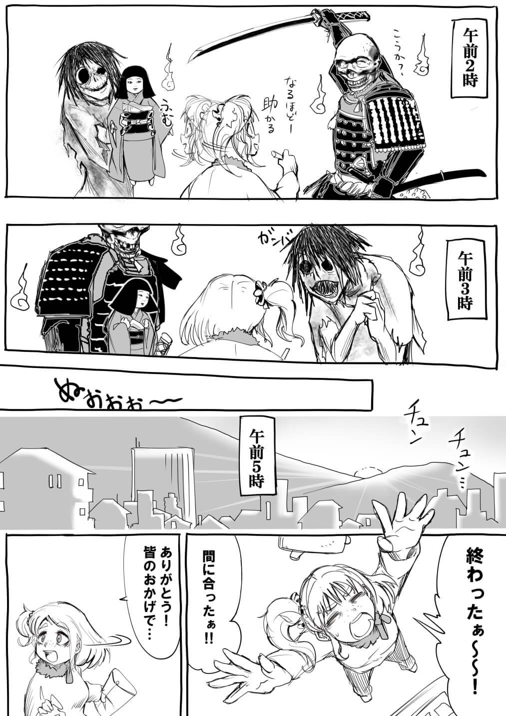〆切り前夜の漫画家さん2-2