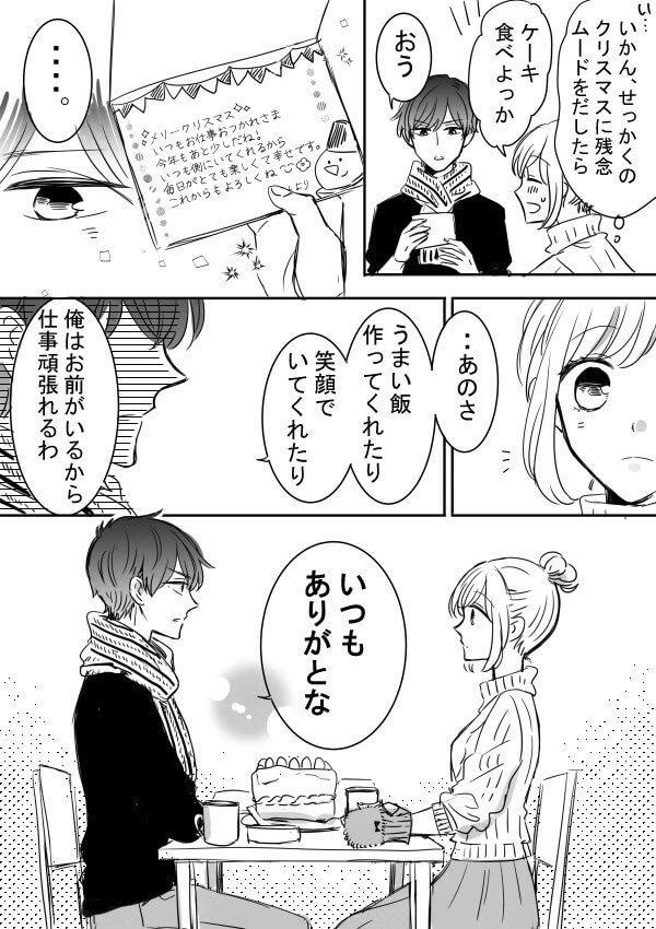 クリスマス番外編03