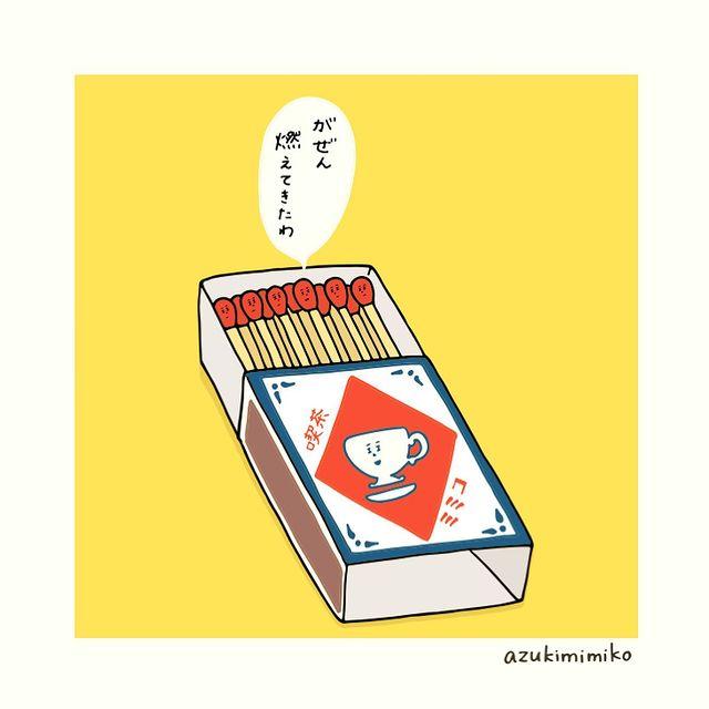 azukimimiko2•フォローする - 640w (8)