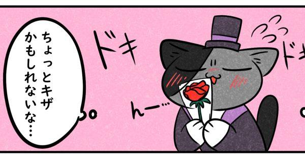猫紳士のキザなプレゼントを喜び過ぎるカワイイお嬢さんがコチラです🤭