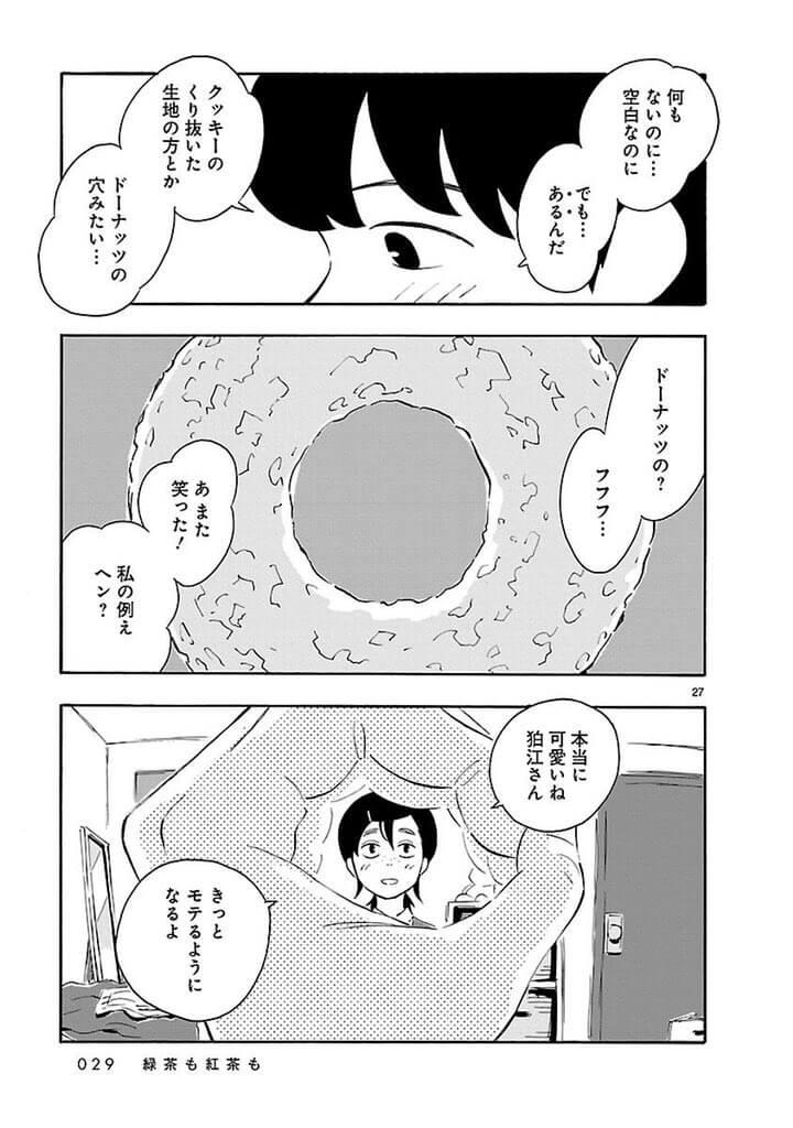 空欄女子高生7-3