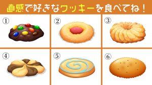 【心理テスト】一枚だけクッキーを食べてね!あなたの性格は「熱血?冷静?」