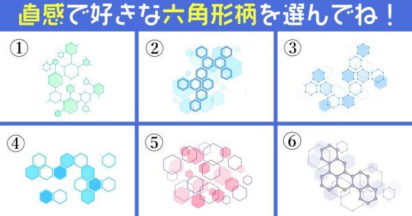 【心理テスト】直感で選んだ六角形で、あなたの性格を「水族館の生き物」に例えます!