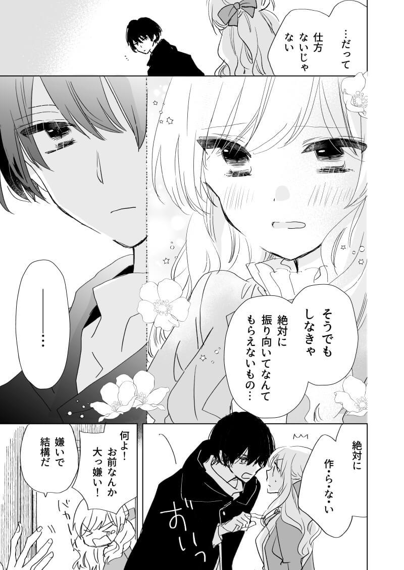 ツンデレ姫様03