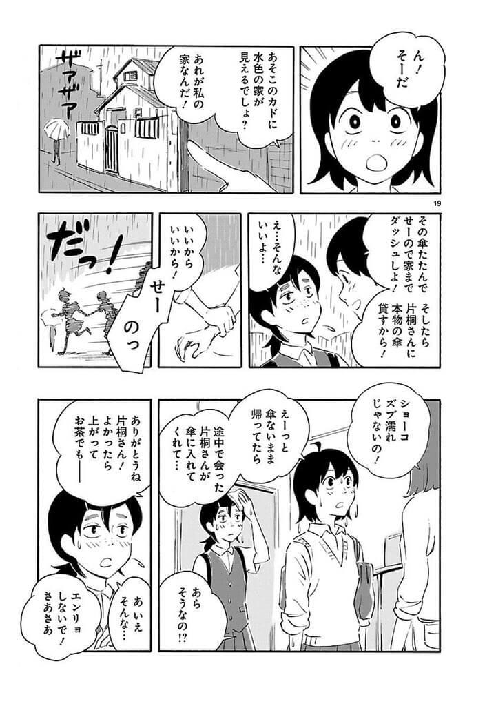 空欄女子高生5-3