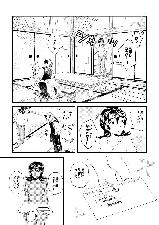先生の家政夫3-2