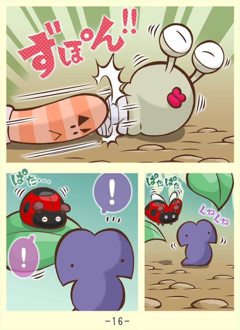 変なダンゴ虫くん (16)
