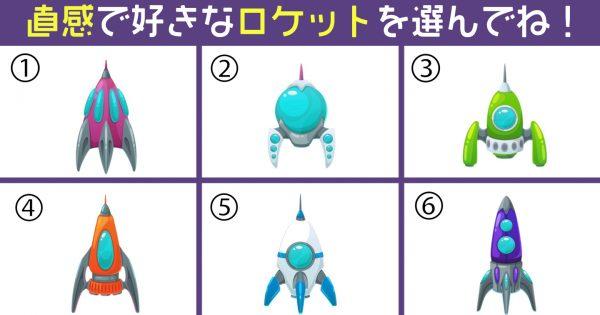 【心理テスト】乗りたいロケットを選んで!あなたは「スタートダッシュ」したい性格?