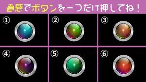 【心理テスト】直感で一つだけボタンを押して!あなたの「性格のレビュー」が表示されます