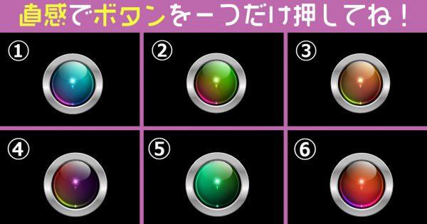 ボタン 性格 レビュー 心理テスト