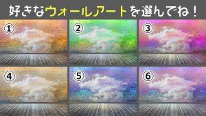 【心理テスト】惹かれた雲のウォールアートでわかる、あなたの「7つの性格」