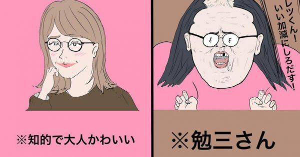 【新作】「美女 vs 私」の自虐っぷりが何回見ても面白すぎるww